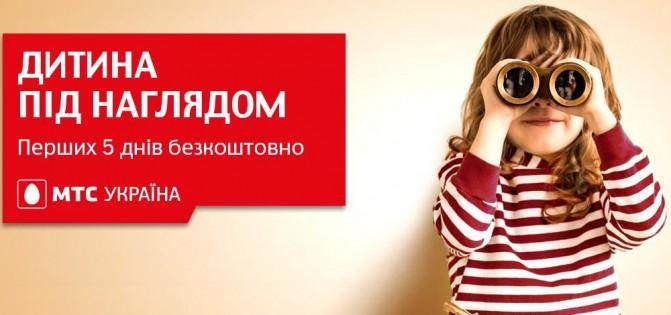 MTS Ukraine Child