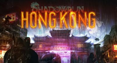 Shadowrun: Hong Kong – город, который не спит