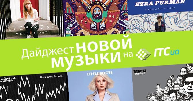 Дайджест музыки за июль 2015