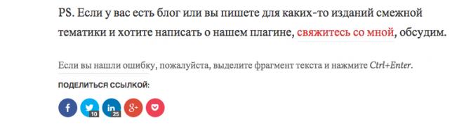 Украинская студия выпустила конкурента Orphus - плагин для сообщения об ошибках на сайте