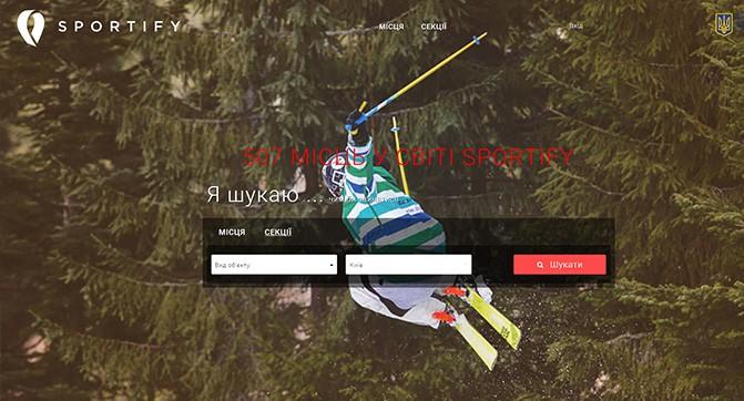 В Украине запущен портал Sportify для поиска спортивных учреждений в различных городах