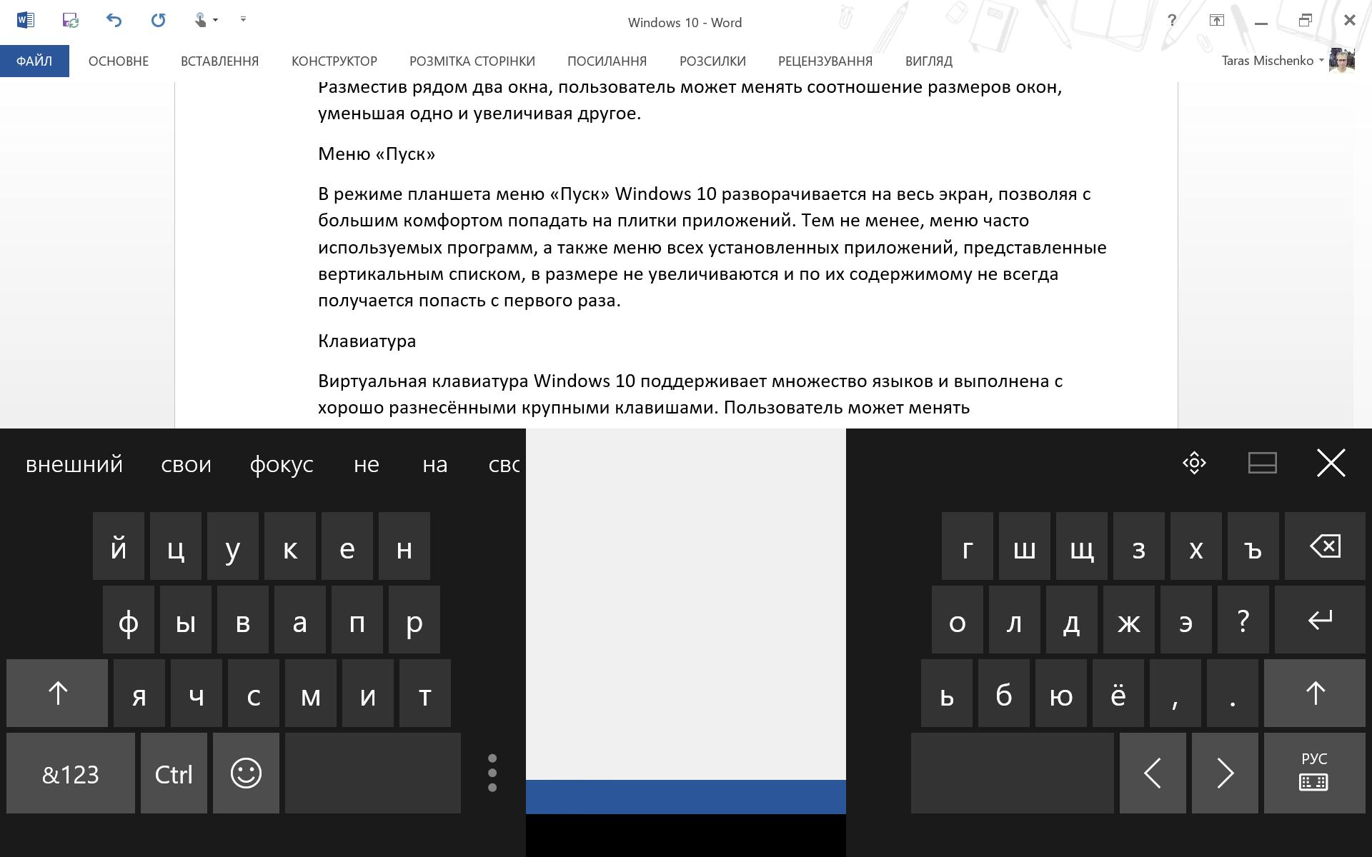 Украинский язык на windows 10