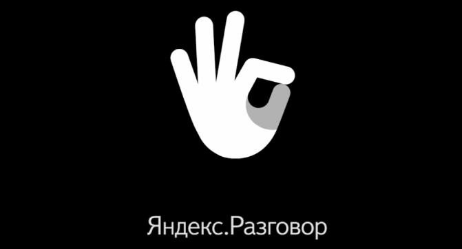 Яндекс.Разговор