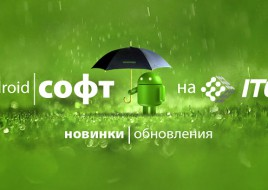Android-софт: новинки и обновления. Апрель 2016