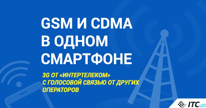 cdma связь интертелеком: