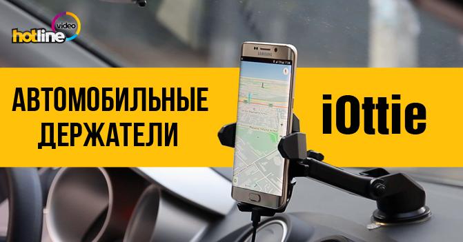 Видеообзор автомобильных держателей iOttie