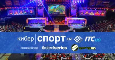 Первый международный турнир по HoTS, трансферы в мире Dota 2 и другие горячие новости киберспорта на прошедшей неделе