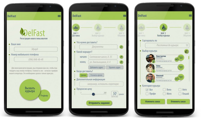 приложение для курьера android