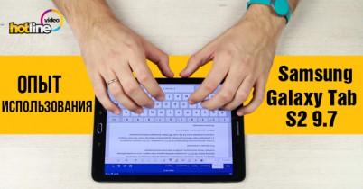 Опыт эксплуатации Samsung Galaxy Tab S2 9.7