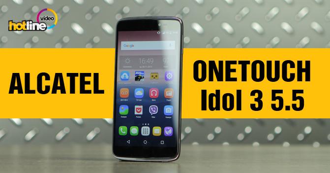 Видеообзор ALCATEL ONETOUCH Idol 3 5.5
