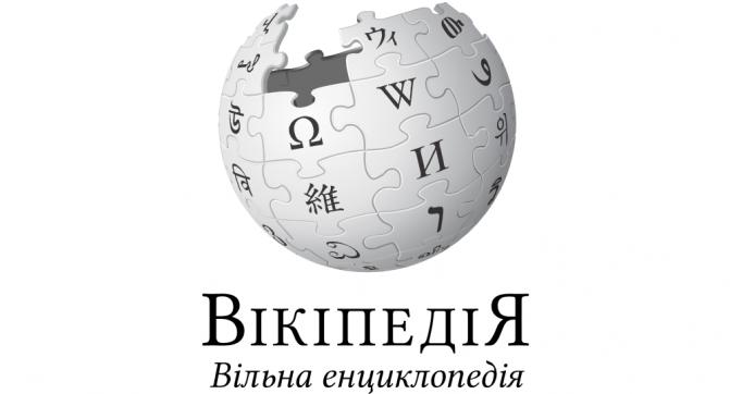 Wikipedia Ukraine
