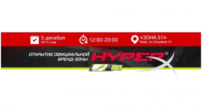 z51_hyperx_brandzone_top_opening