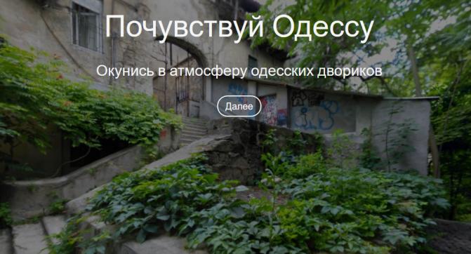 Google Украина запустила сайт «Почувствуй Одессу»