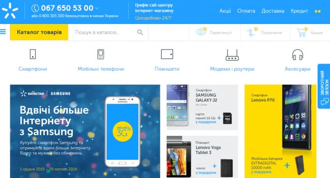 magazin-kievstar-mobilnie-telefoni-mariupol