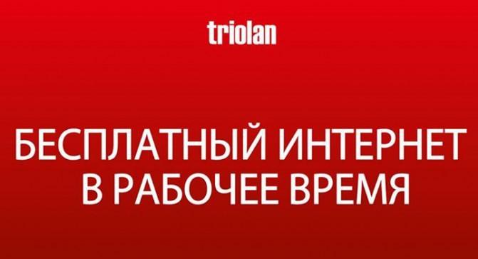 Triolan Free