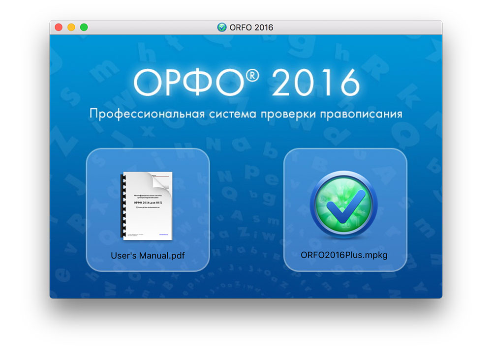 ОРФО 2016 СКАЧАТЬ БЕСПЛАТНО