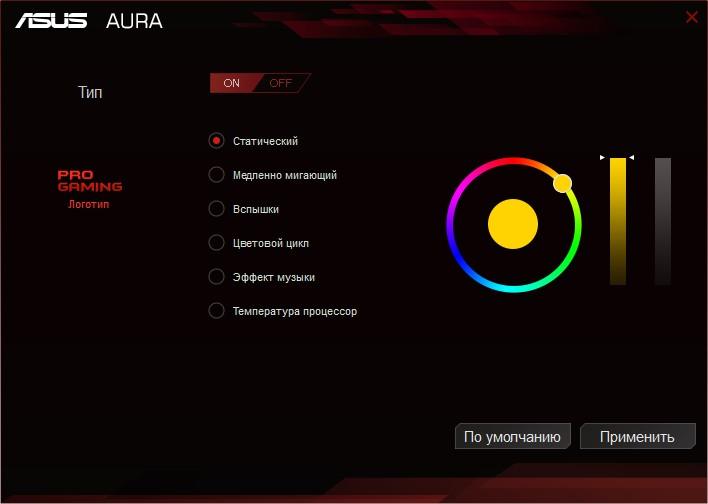 ASUS_970_PRO_GAMING-AURA_AURA