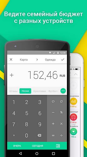 Топ-5 финансовых менеджеров для смартфонов