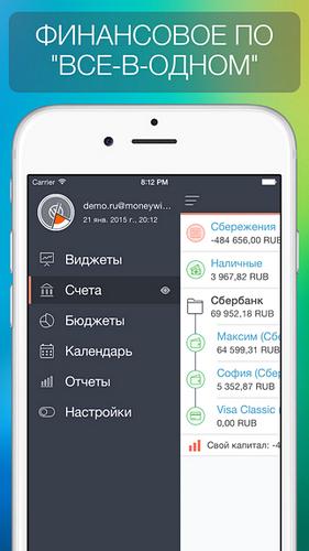 Е приложение для финансов