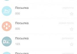 Моя посылочка_android1