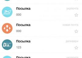 Моя посылочка_android2