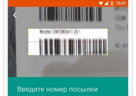 Посылки 24_android5