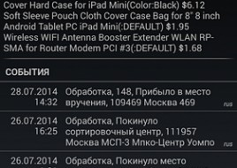 TrackChecker_android4