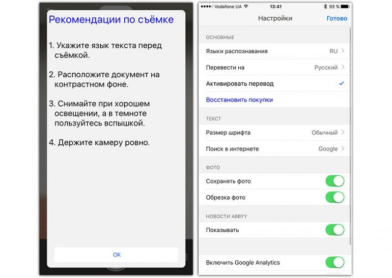 программа для перевода фото в текст андроид