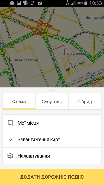 Приложение яндекс карту крыма