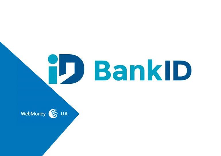 В Украине теперь можно получить начальный аттестат WebMoney через сервис BankID