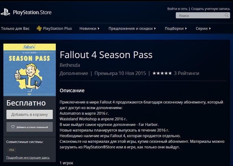 В PlayStation Store бесплатно распространяется сезонный абонемент Fallout 4 Season Pass