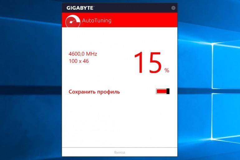 GIGABYTE_GA-Z170-Gaming_K3_Soft_Autotuning_4600
