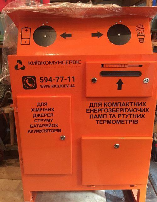 Kyiv Trash Box