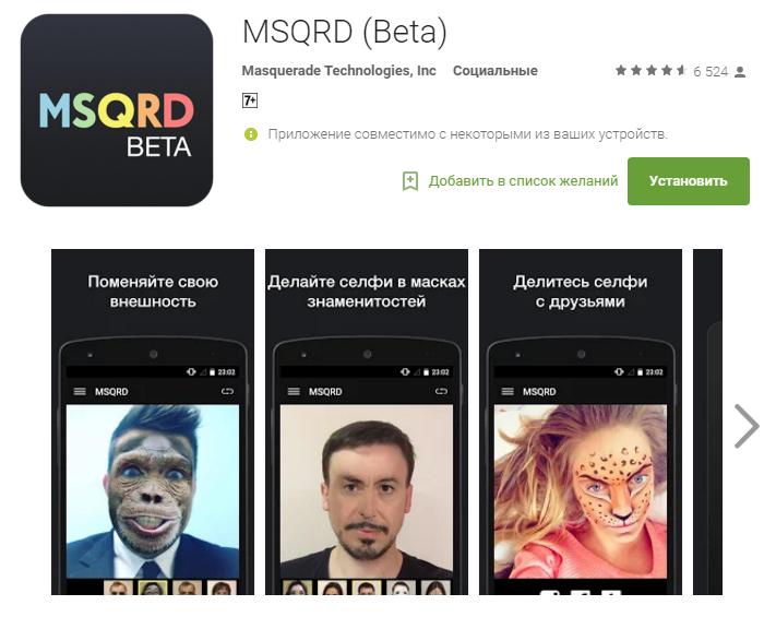 Facebook купила белорусскую компанию Masquerade Technologies, создавшую приложение MSQRD