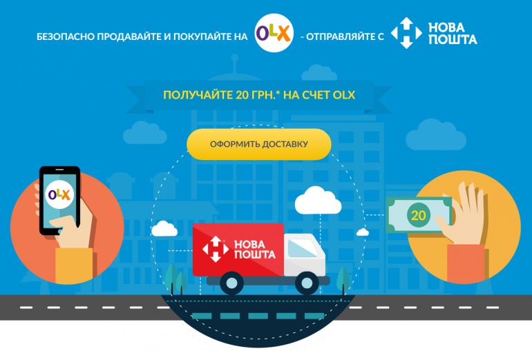 OLX Nova Poshta