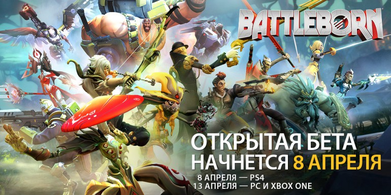OPEN_BETA_ANNOUCE_RU