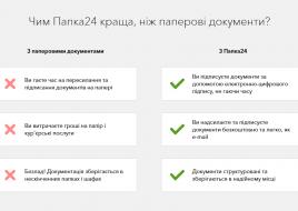 Papka24 (2)
