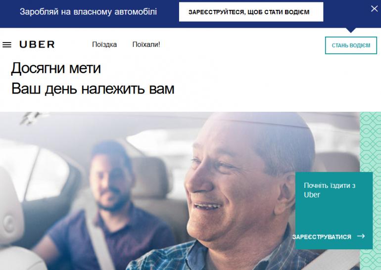 Uber UA