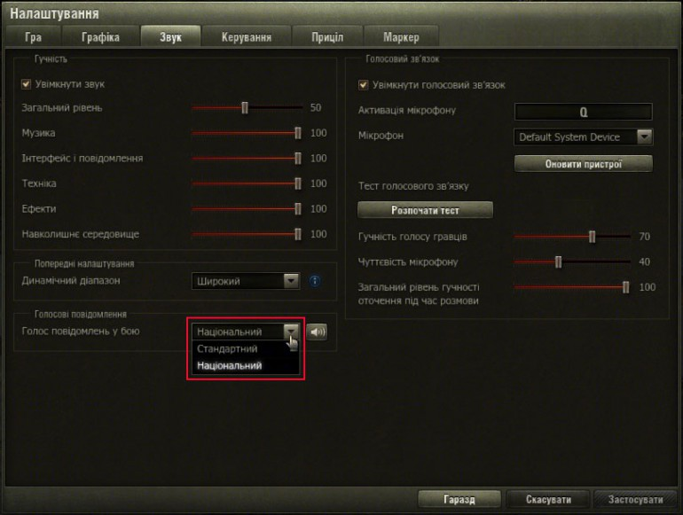 WoT_Update_9_14_Screenshot_menu_UA
