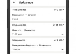 Яндекс.Авиабилеты2