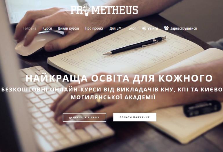 На Prometheus запускается первый в Украине массовый бесплатный онлайн-курс «Борьба с коррупцией»