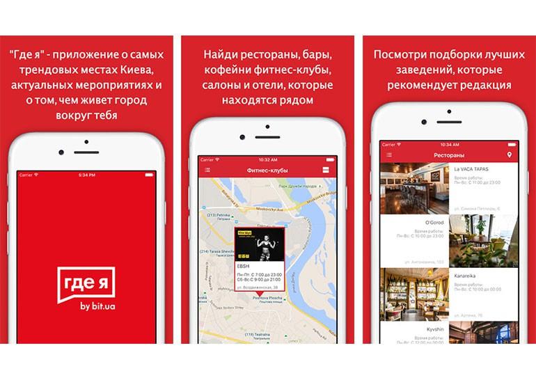 bit.ua запустил iOS-приложение «ГДЕ Я»