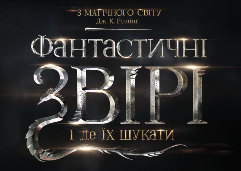 Вийшов перший трейлер фільму «Фантастичні звірі і де їх шукати» українською мовою