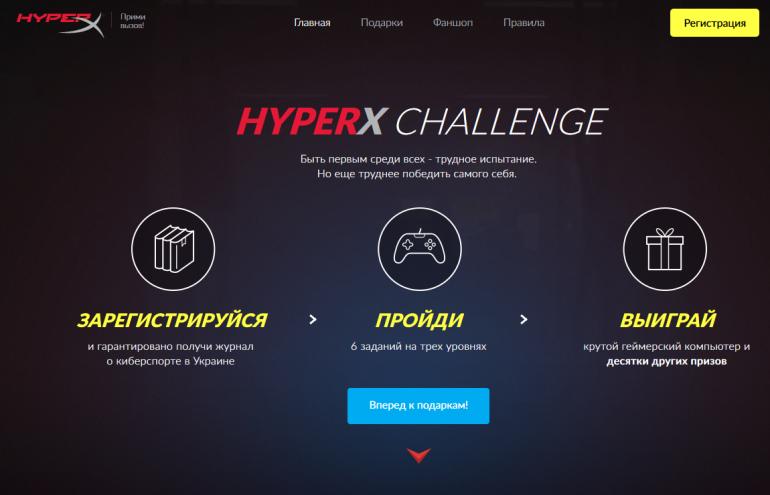 HyperXChallenge (2)