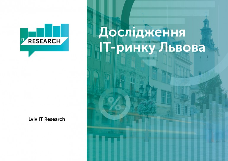 IT_Research-2015_12_21-ukr