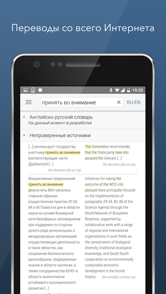 Крупнейший в мире онлайн-словарь Linguee выпустил бесплатное Android-приложение