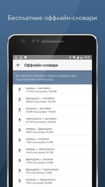 Словарь для планшета на android