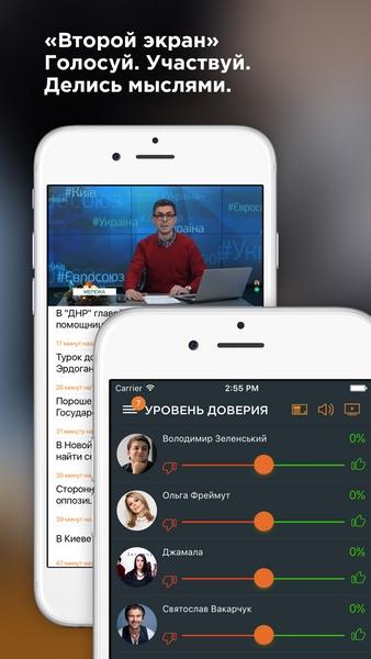 Украинский телеканал «Еспресо» выпустил мобильное приложение с интерактивной функцией «Второй экран»