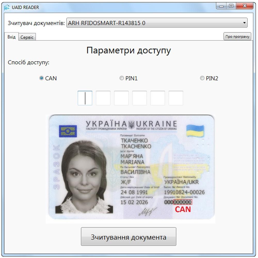 Как сделать паспорт для компьютера 427