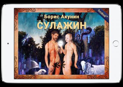 «Сулажин»: новая книга Бориса Акунина выходит в виде игрового приложения + интервью с автором и разработчиками